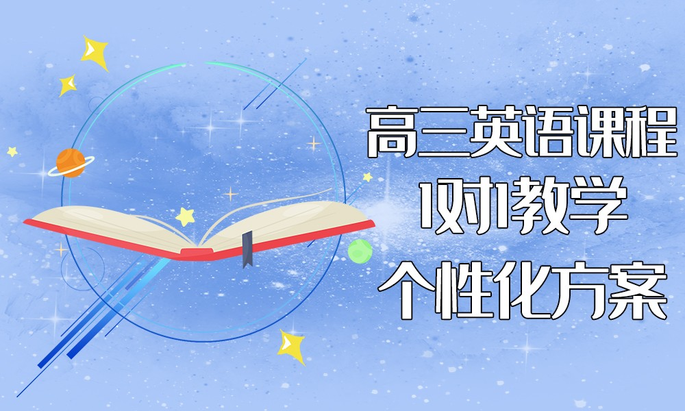 广州京翰高三英语课程