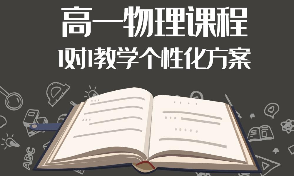 广州京翰高一物理课程