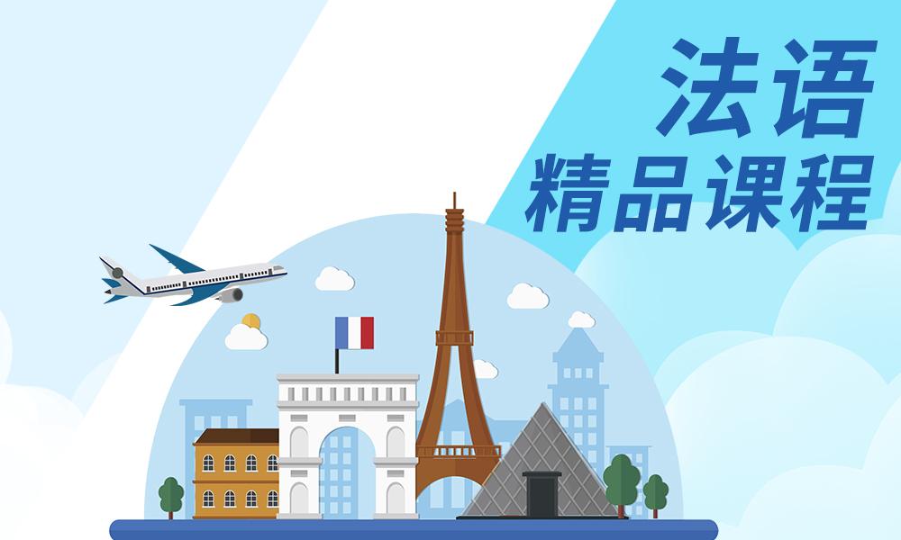 广州蓝天法语精品课程