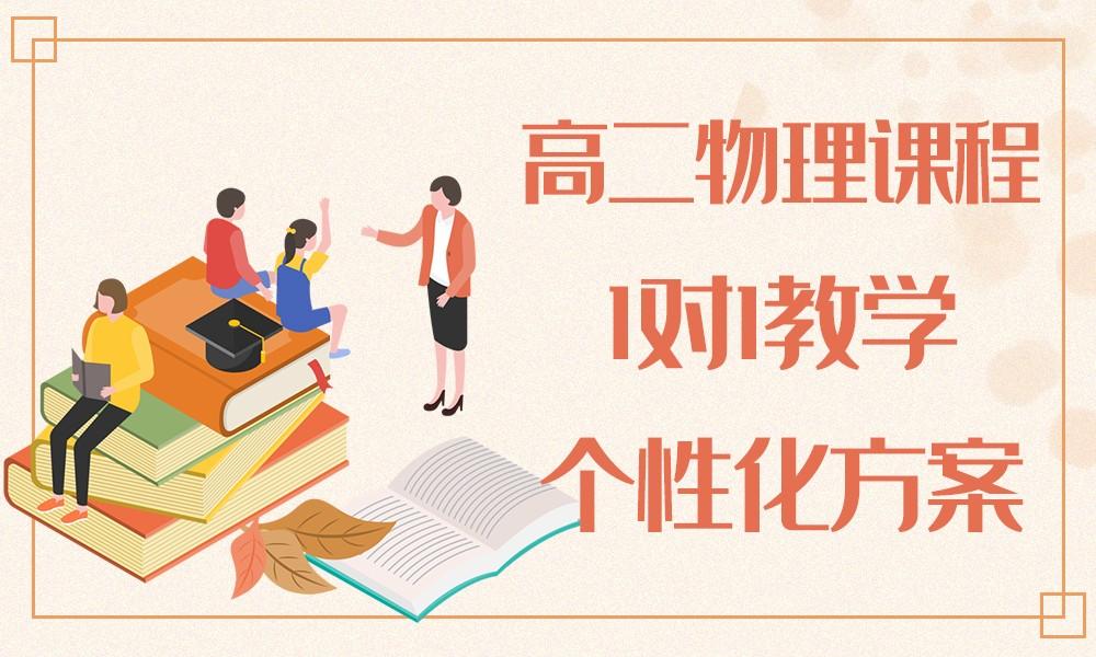 广州京翰高二物理课程