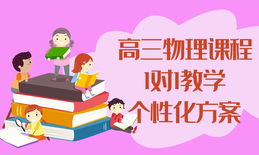 广州京翰高三物理课程