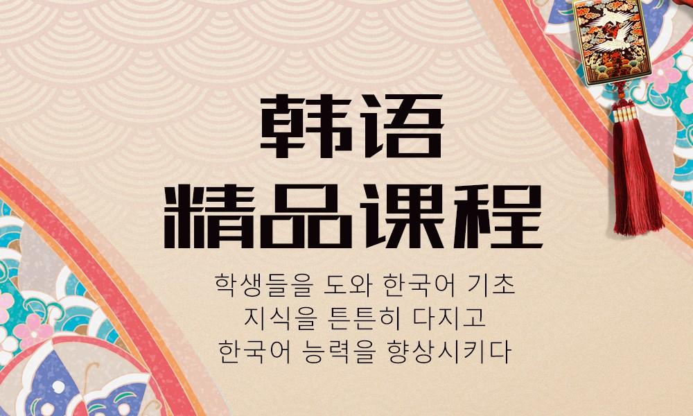 广州蓝天韩语精品课程