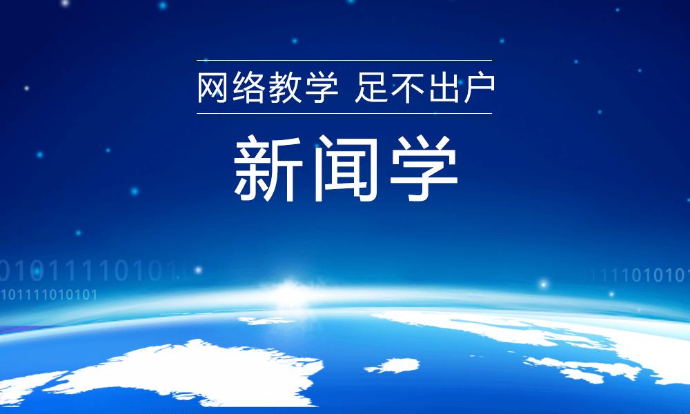 中国传媒大学新闻学专业