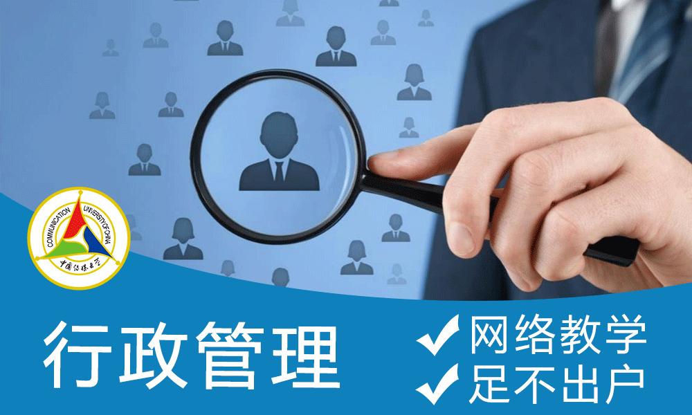 中国传媒大学行政管理专业