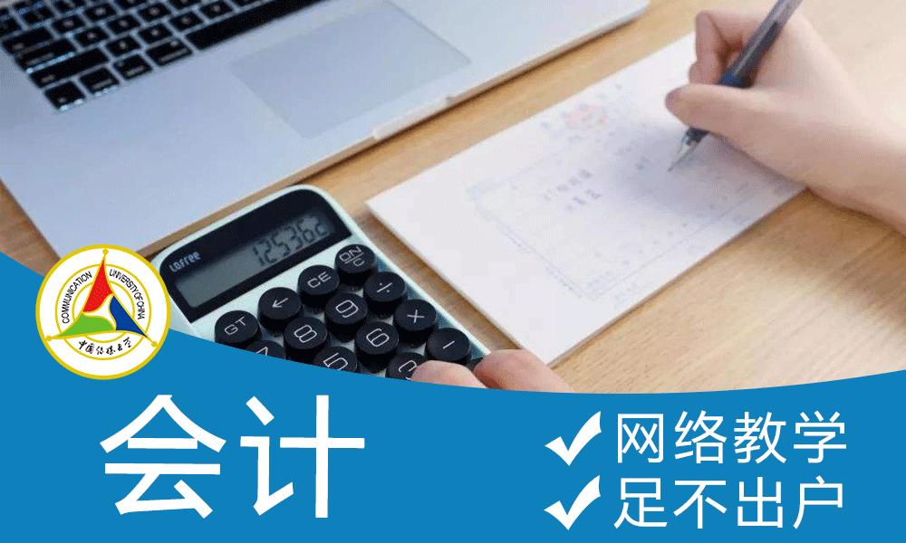 中国传媒大学会计学专业