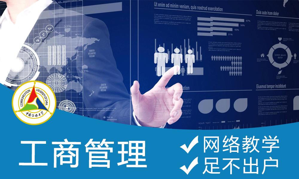 中国传媒大学工商管理专业