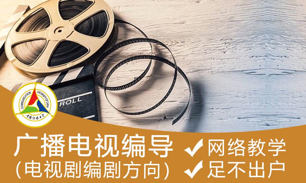 中国传媒大学广播电视编导专业