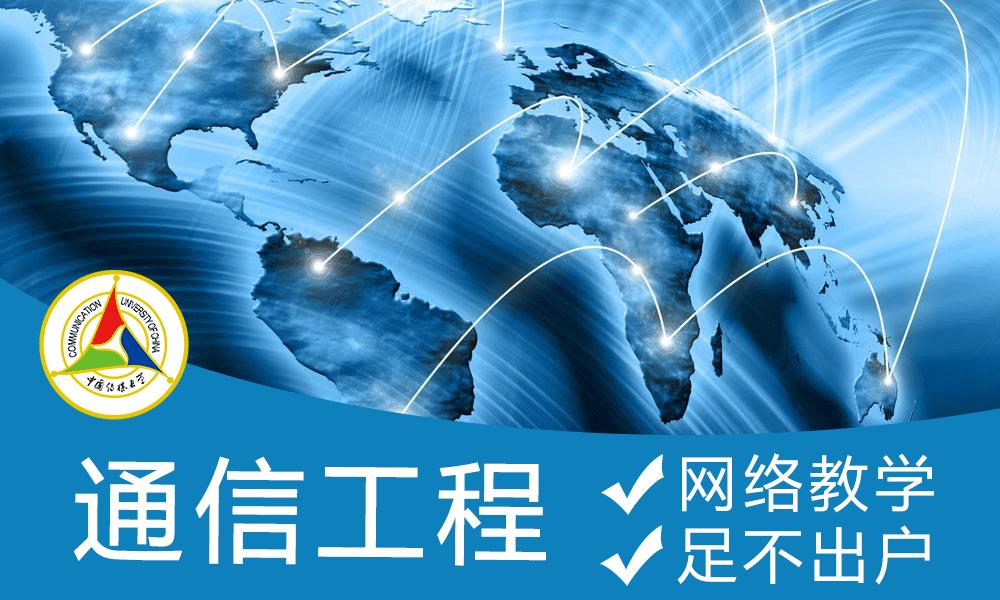 中国传媒大学通信工程专业