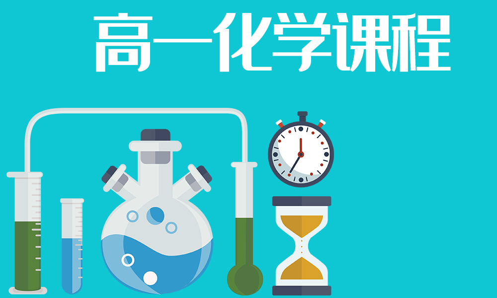 广州京翰高一化学课程