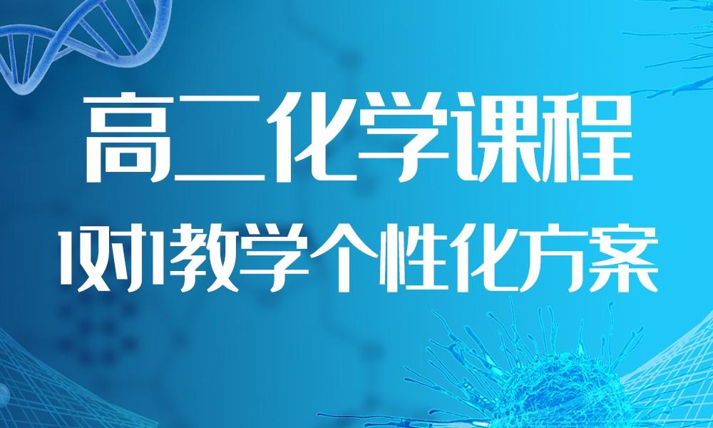 广州京翰高二化学课程