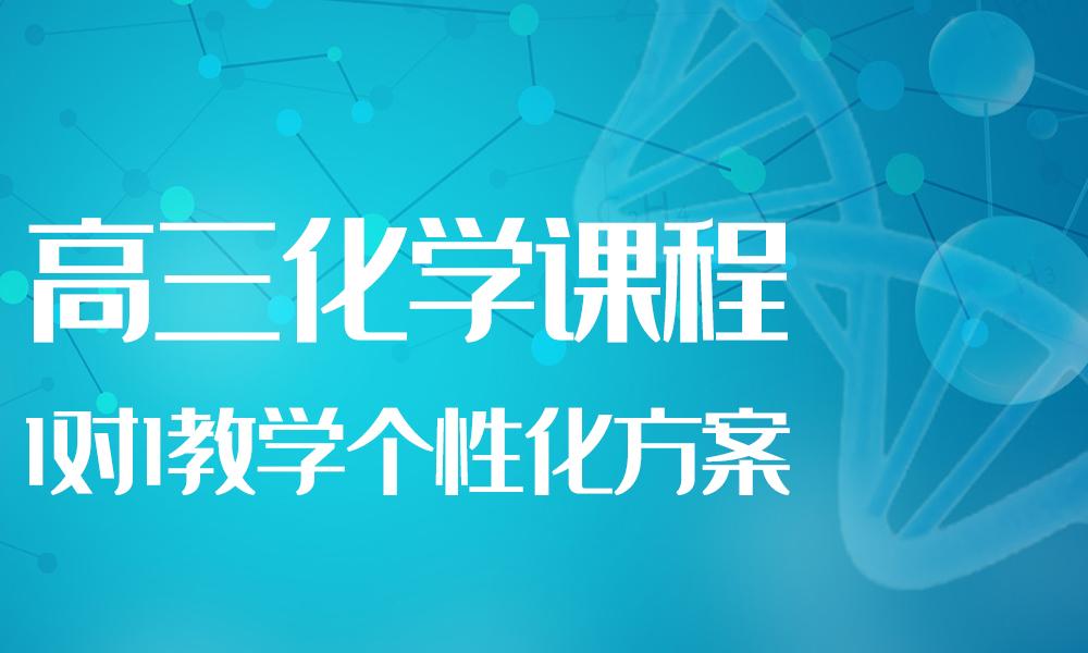 广州京翰高三化学课程