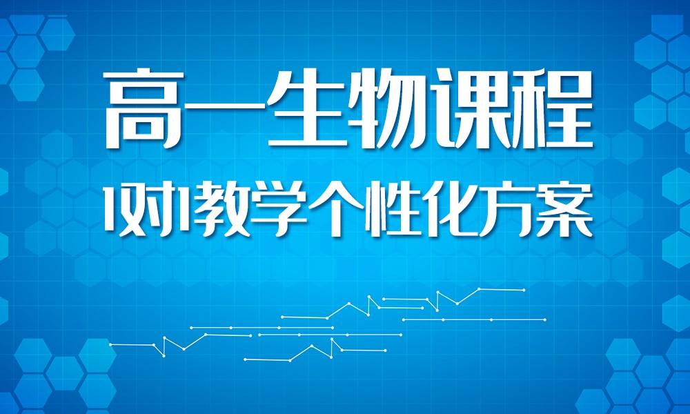广州京翰高一生物课程