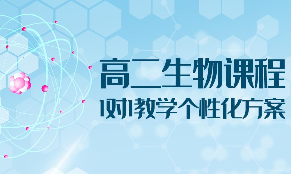 广州京翰高二生物课程