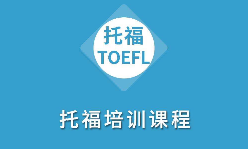 广州新航道托福培训课程