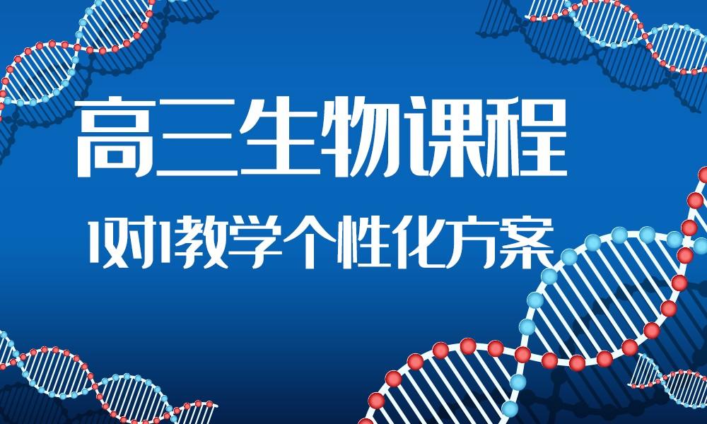 广州京翰高三生物课程