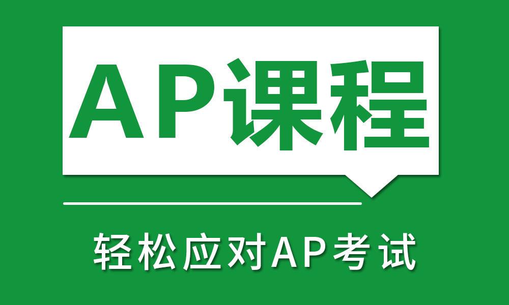 广州新航道AP考试培训课程