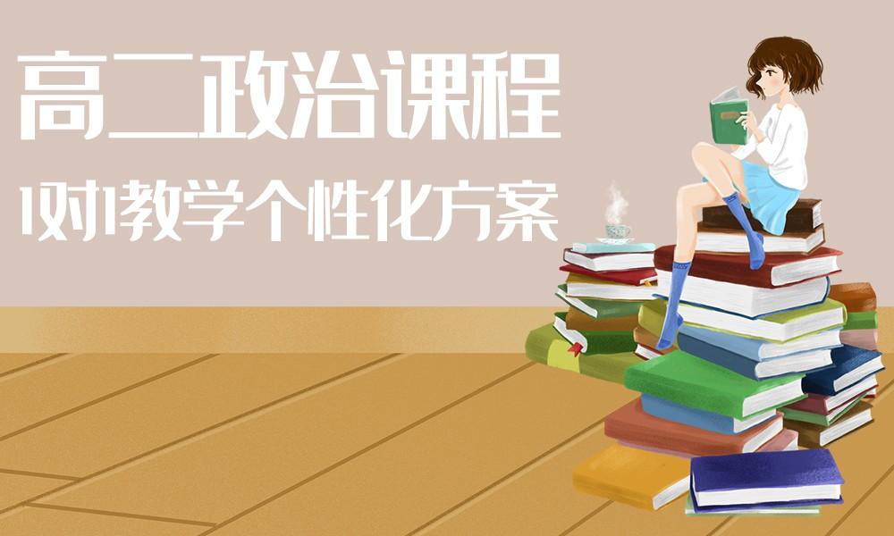 广州京翰高二政治课程