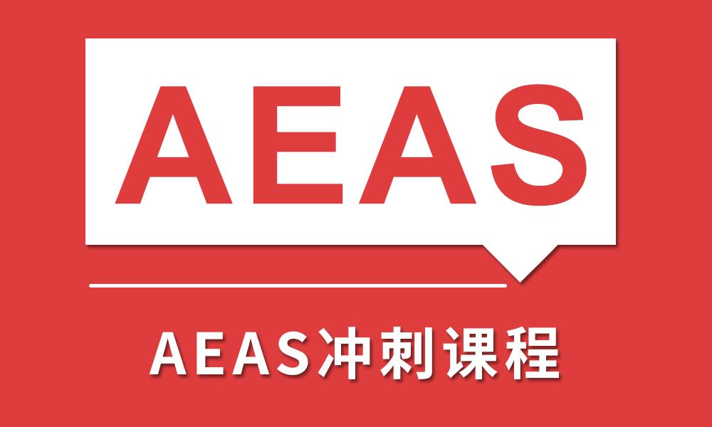 广州新航道AEAS冲刺课程
