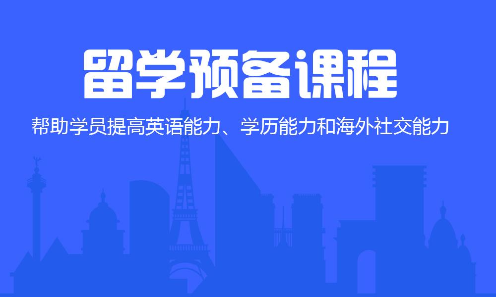 广州新航道留学预备课程