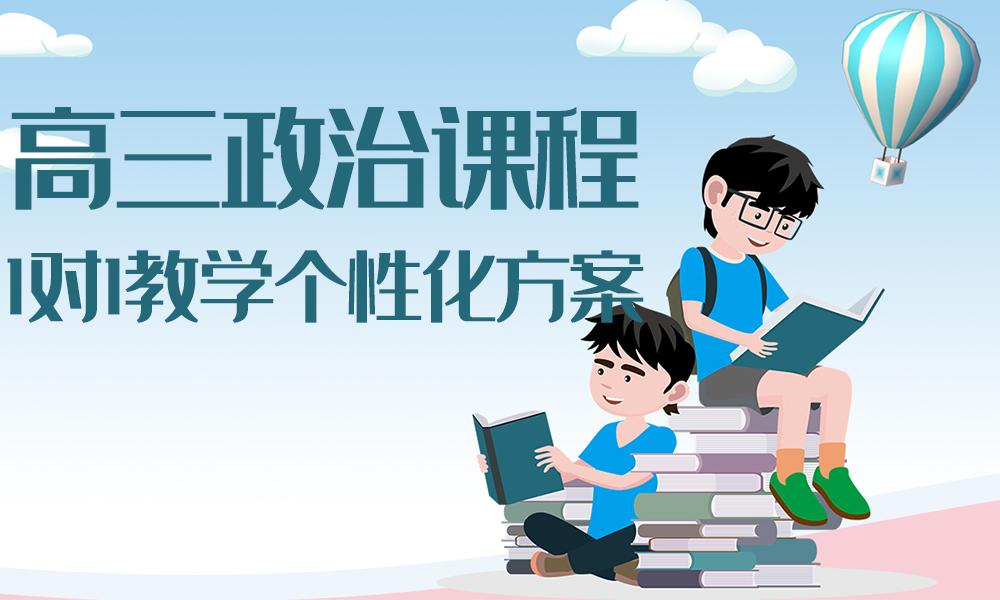 广州京翰高三政治课程