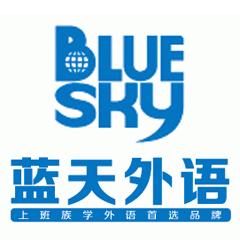 广州蓝天外语