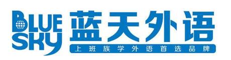 广州蓝天外语Logo