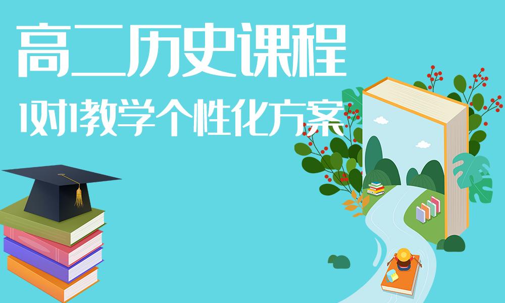 广州京翰高二历史课程