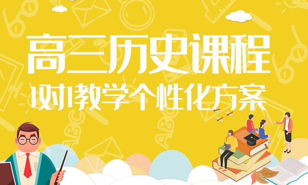 广州京翰高三历史课程