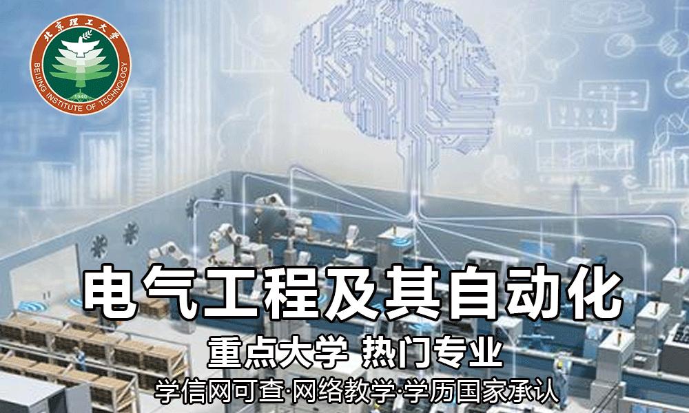 北京理工大学电子工程及自动化