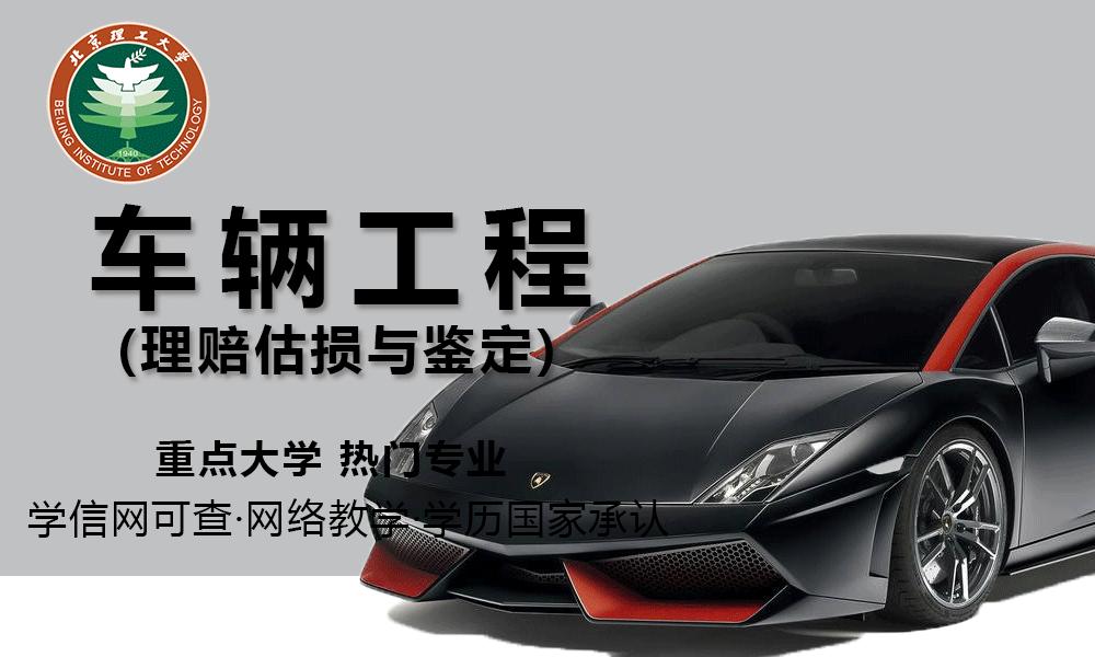 北京理工大学车辆工程专业