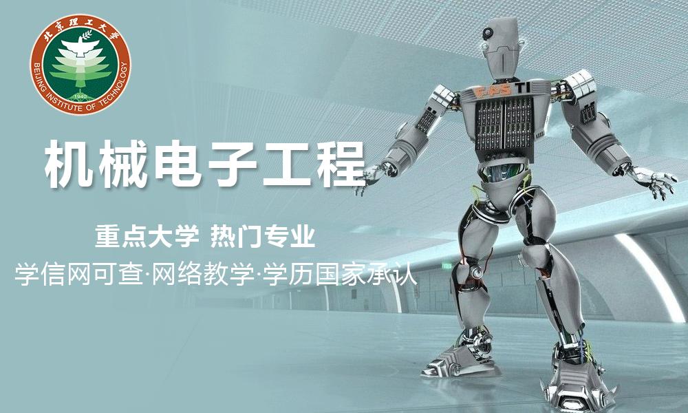 北京理工大学机械电子工程专业