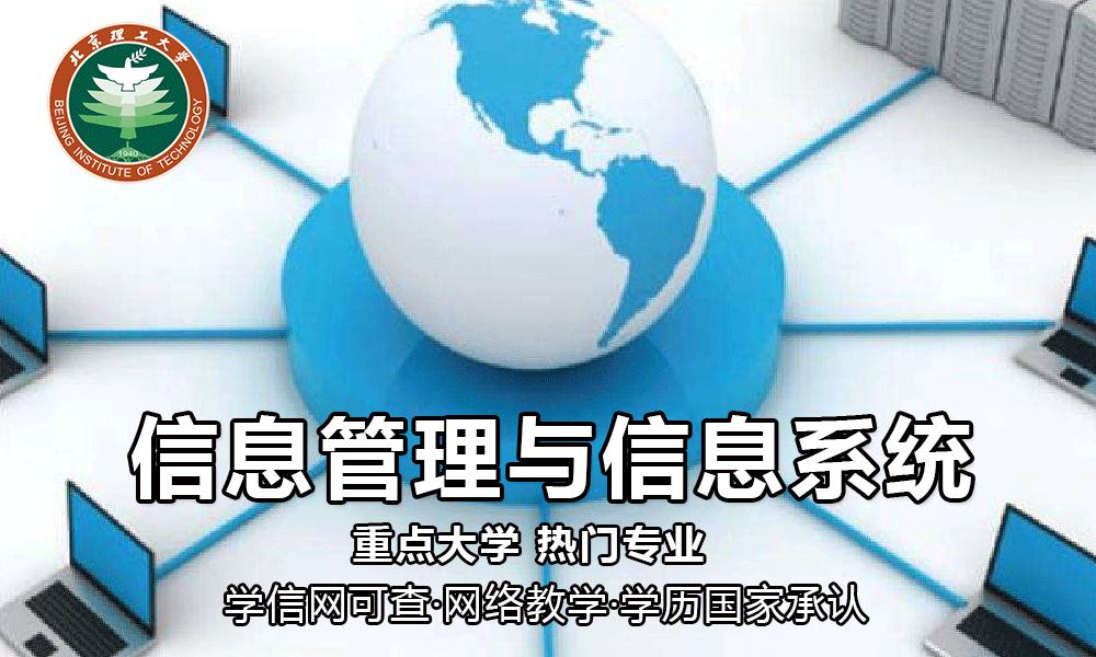 北京理工大学信息管理与信息系统
