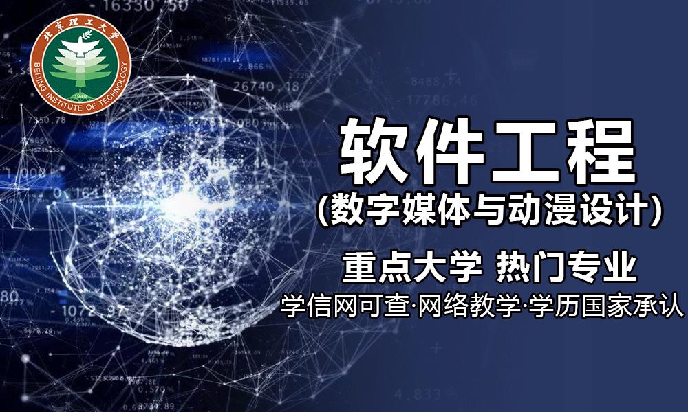 北京理工大学软件工程专业