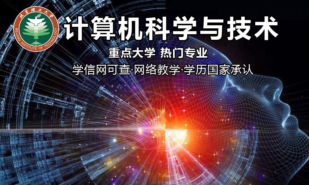 北京理工大学计算机科学与技术