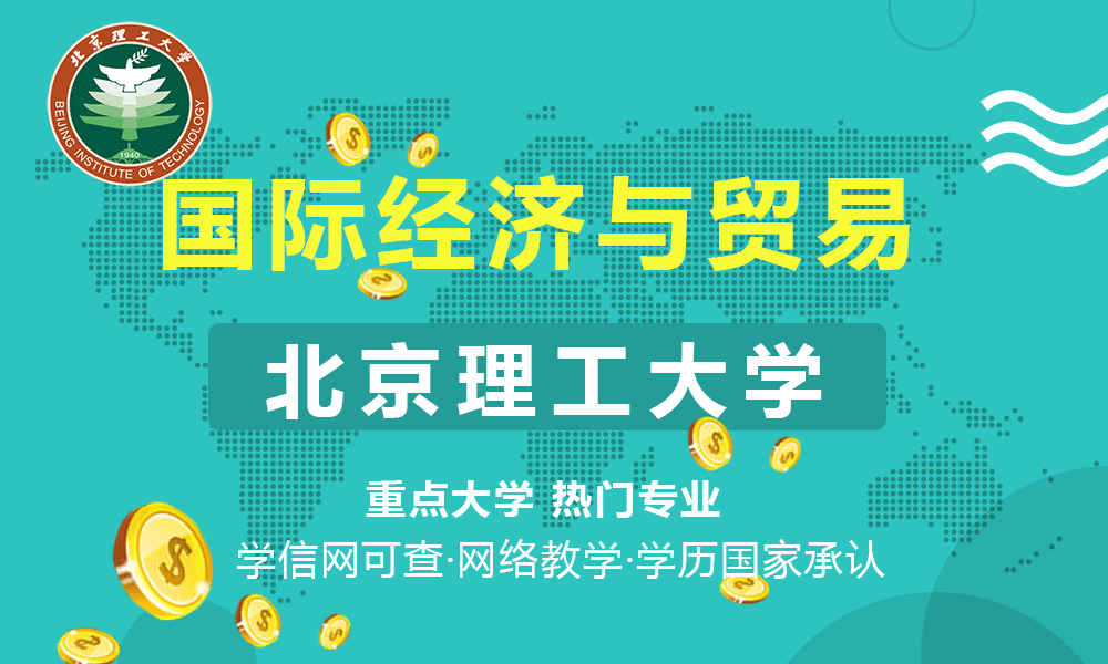 北京理工大学国际经济与贸易