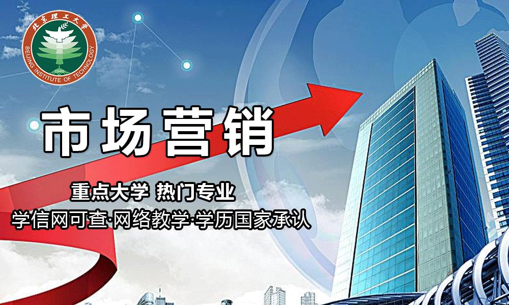 北京理工大学市场营销专业