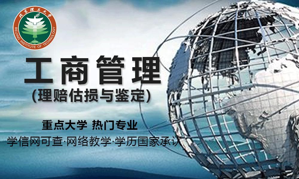 北京理工大学工商管理专业
