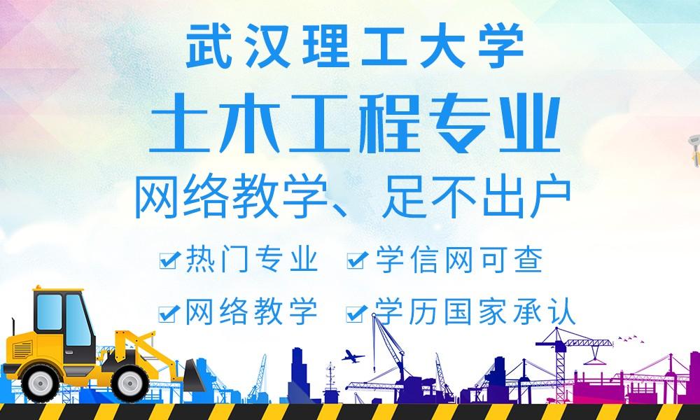 武汉理工土木工程专业