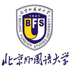 北京外国语大学网络学院(广州中心)
