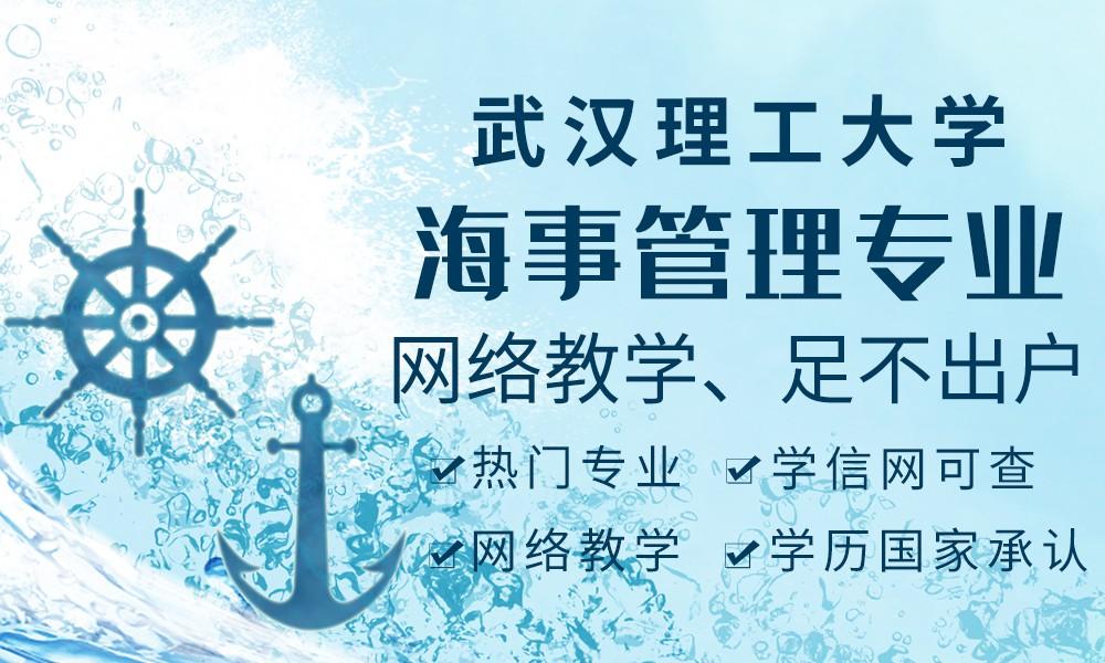 武汉理工海事管理专业