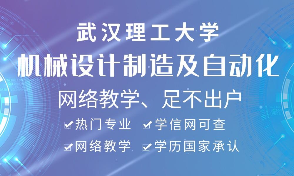 武汉理工机械设计制造及自动化专业