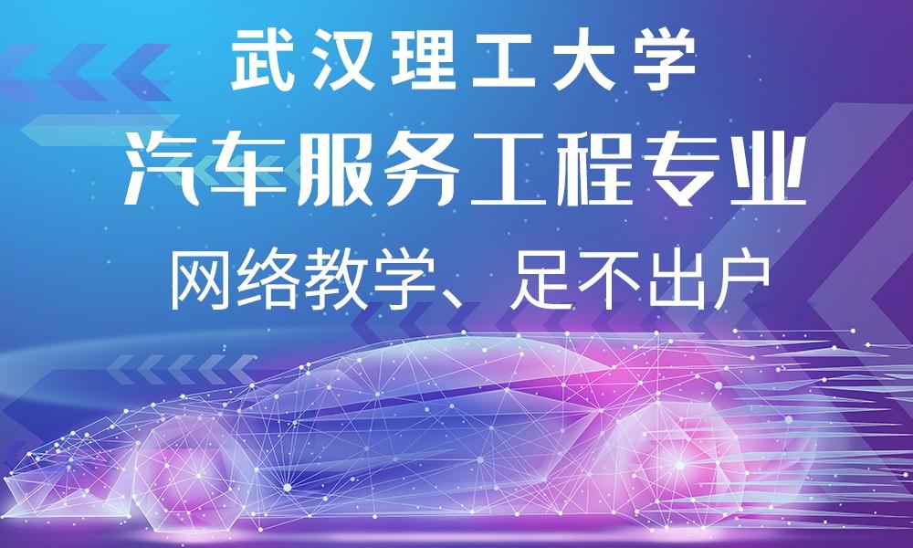 武汉理工汽车服务工程专业