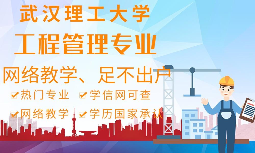 武汉理工工程管理专业