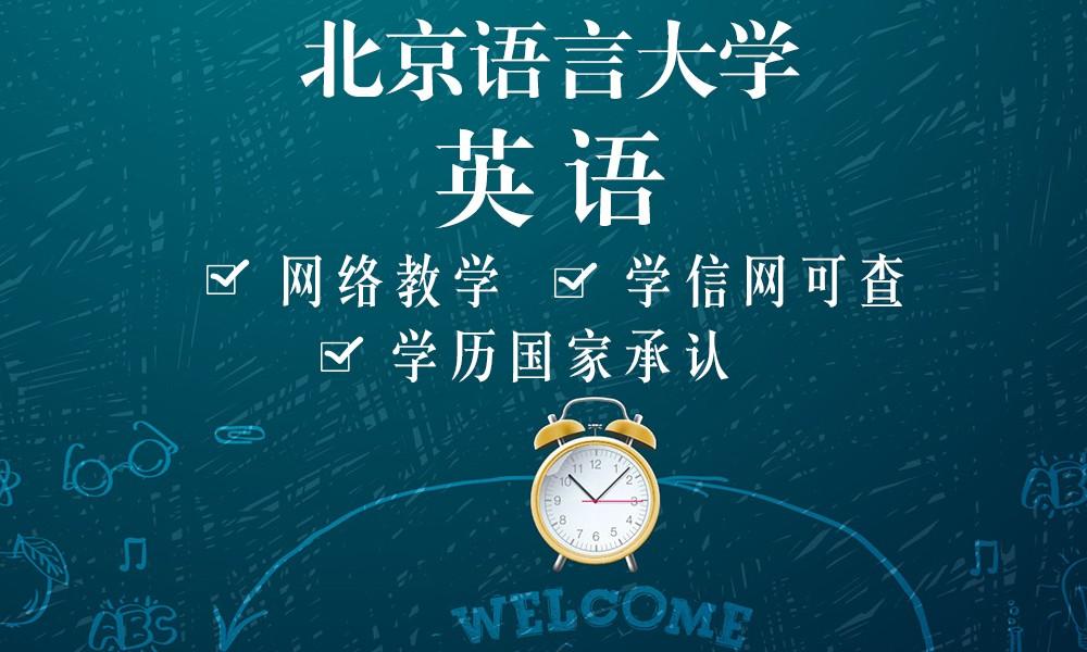北京语言大学英语专业