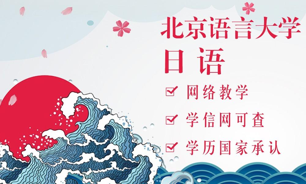 北京语言大学日语专业