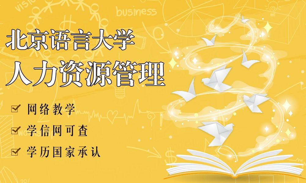北京语言大学人力资源管理专业
