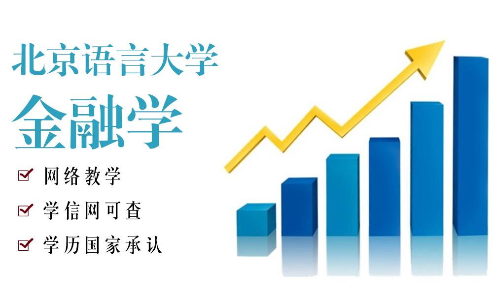 北京语言大学金融学专业