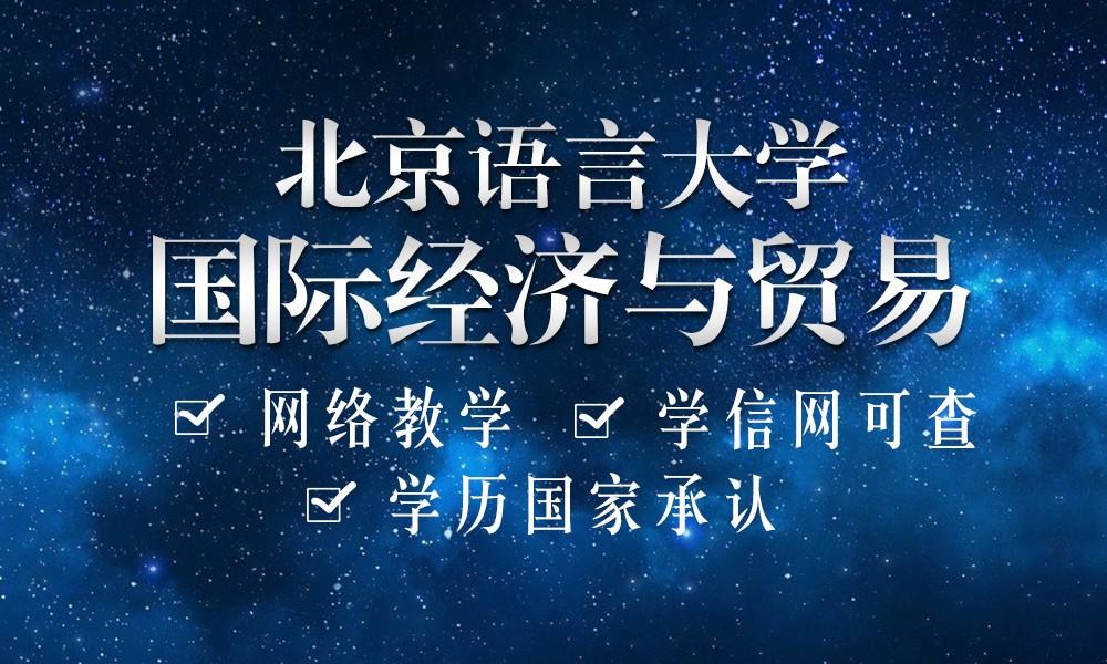 北京语言大学国际经济与贸易专业