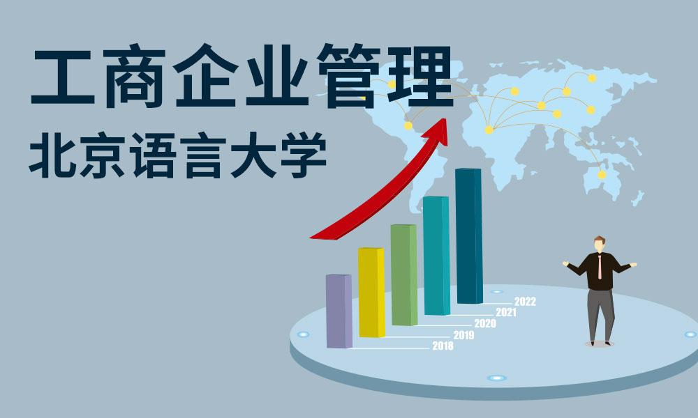 北京语言大学工商企业管理专业