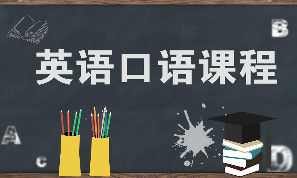 广州韦博英语口语课程